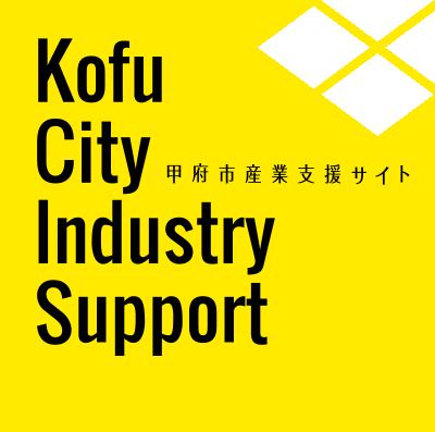 甲府市産業支援サイト