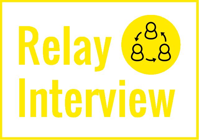 Relay Interview リレーインタビュー