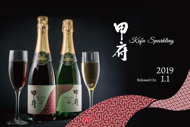 「オール甲府市産」開府800年記念スパークリングワイン誕生!